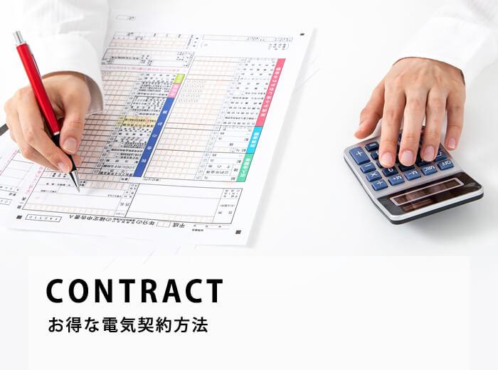 お得な電気契約方法