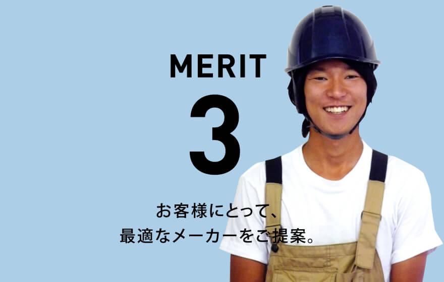 メリット3
